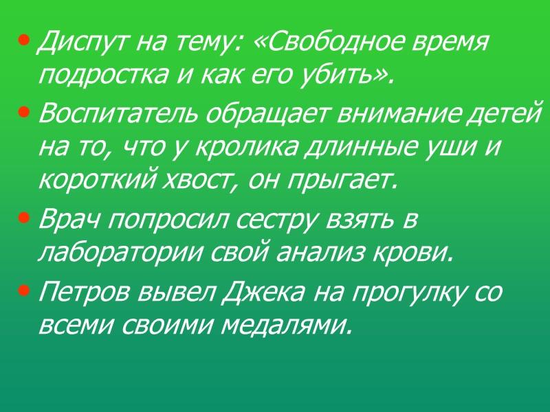 Катерина оказала протест против «тёмного царства». После гибели Ленского Ольга женится на гусаре. Любимые