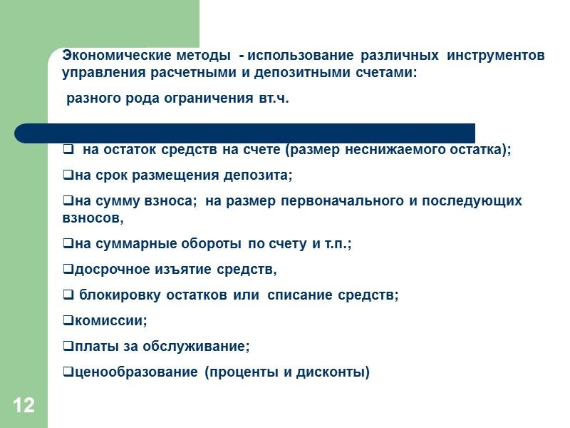 4 Классификация банков с точки зрения ресурсной базы (критерии)  1. режим функционирования счетов