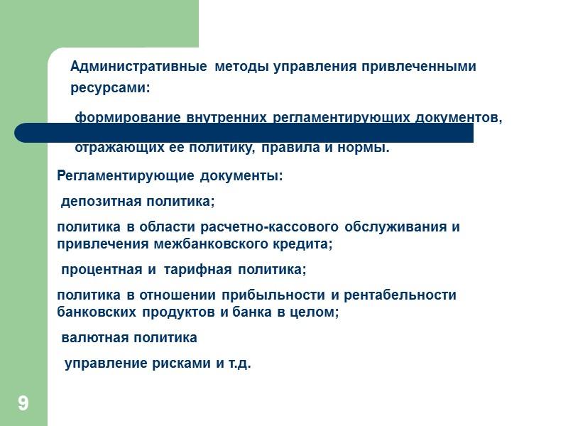 40 Уровни управления капиталом Регулирующим органом: установление критериев достаточности капитала определение минимальной величины капитала