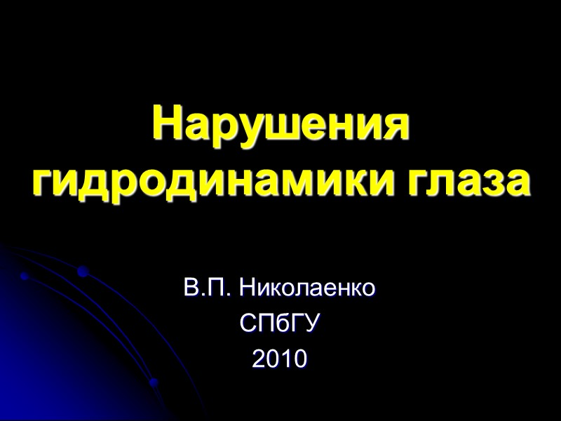 Нарушения гидродинамики глаза  В.П. Николаенко СПбГУ 2010