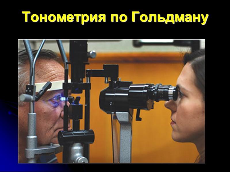 Тонометр Маклакова