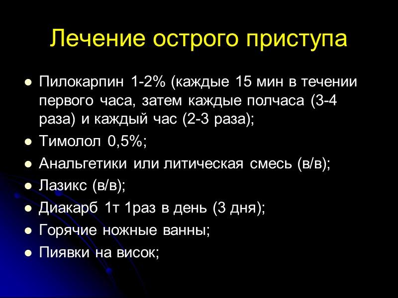 Базовая терапия закрытоугольной глаукомы: Комбинированные препараты: Фотил = Пилокарпин 2% + Тимолол 0,5% Фотил-форте