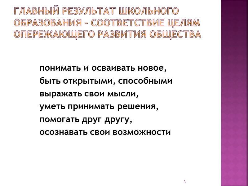 Стратегия  петербургской школы 23 Петербургская школа создается для человека и человеком, она –