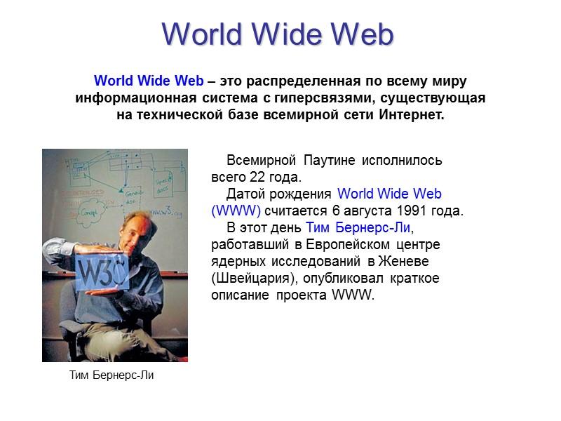 Браузер Internet Explorer Opera Mozilla-Firefox Netscape Browser  Браузер – специальное программное обеспечение, помогающее