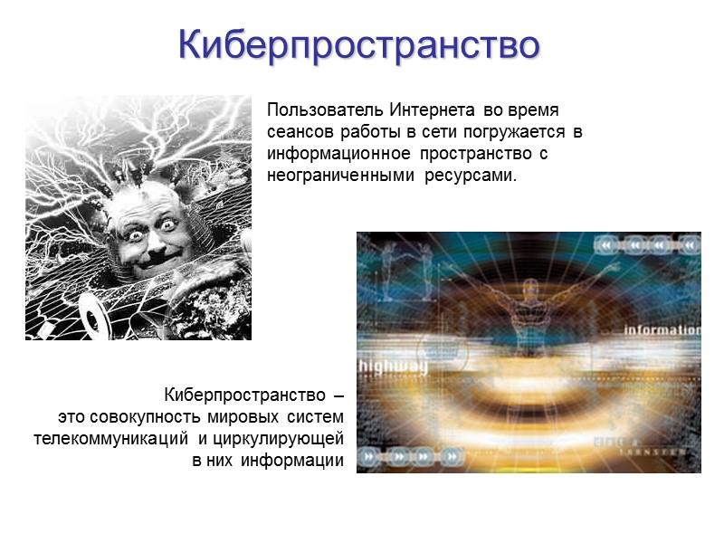 World Wide Web World Wide Web – это распределенная по всему миру информационная система