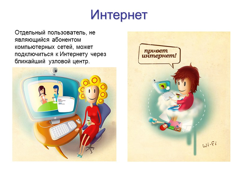 Web-страница http://elhovka.narod.ru/html/urok.htm  Протокол доступа - http Имя компьютера - elhovka.narod.ru Имя директории -