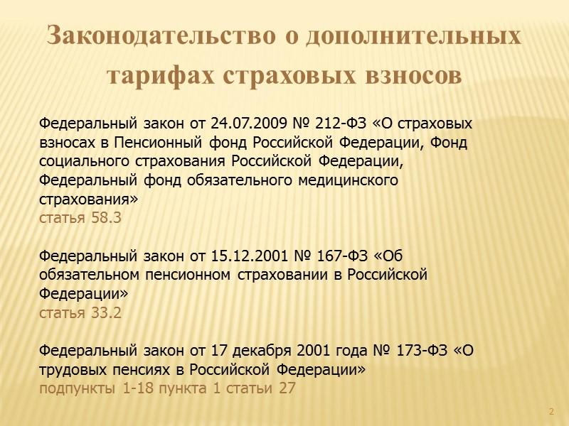2 Федеральный закон от 24.07.2009 № 212-ФЗ «О страховых взносах в Пенсионный фонд Российской