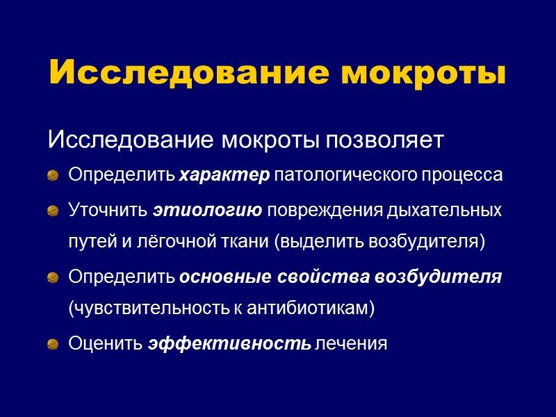 Основные бронхолёгочные клинические синдромы Ткачёв Александр Васильвич, д.м.н., профессор Кафедра пропедевтики внутренних болезней РостГМУ