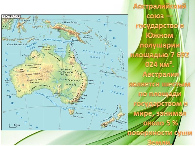 На юге расположены- Австралийские Альпы (часть Большого Водоразделного хребта).