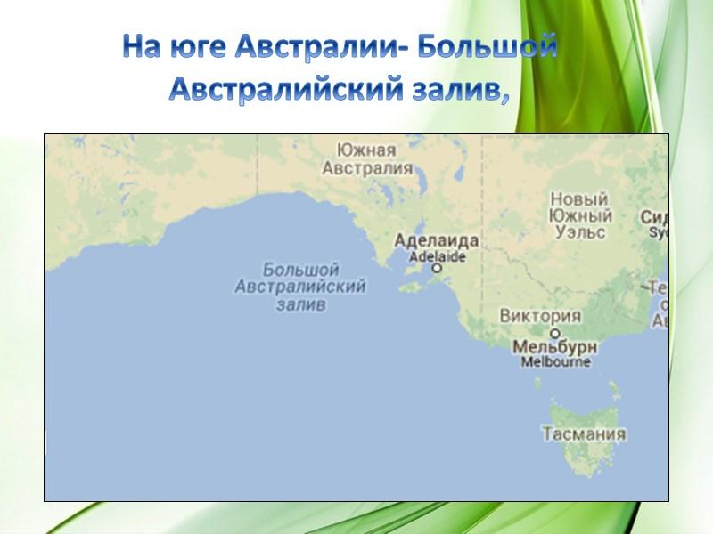 На территории Австралии Эйр самое большое озеро.