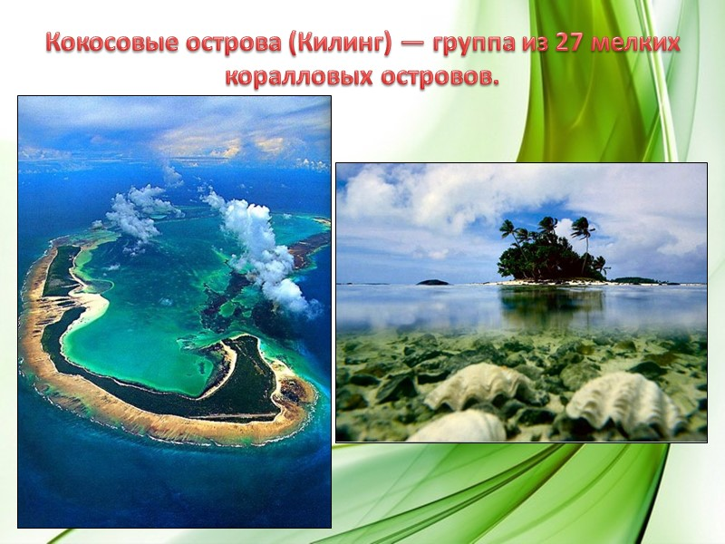 Индийский океан — третий по размеру океан Земли, покрывающий около 20 % её водной