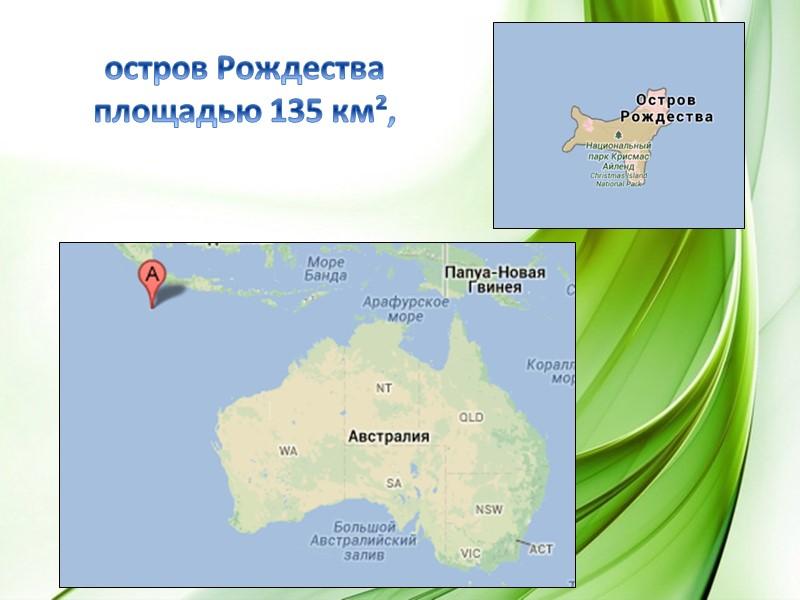На севере Австралии-залив Карпентария,