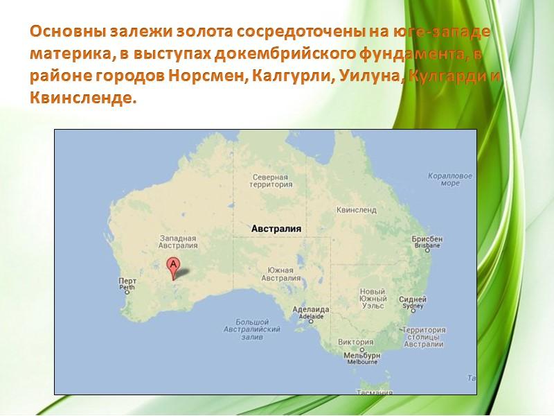 Минеральные ресурсы в Австралии являются одним из основных природных богатств нации. Природно-ресурсный потенциал этой