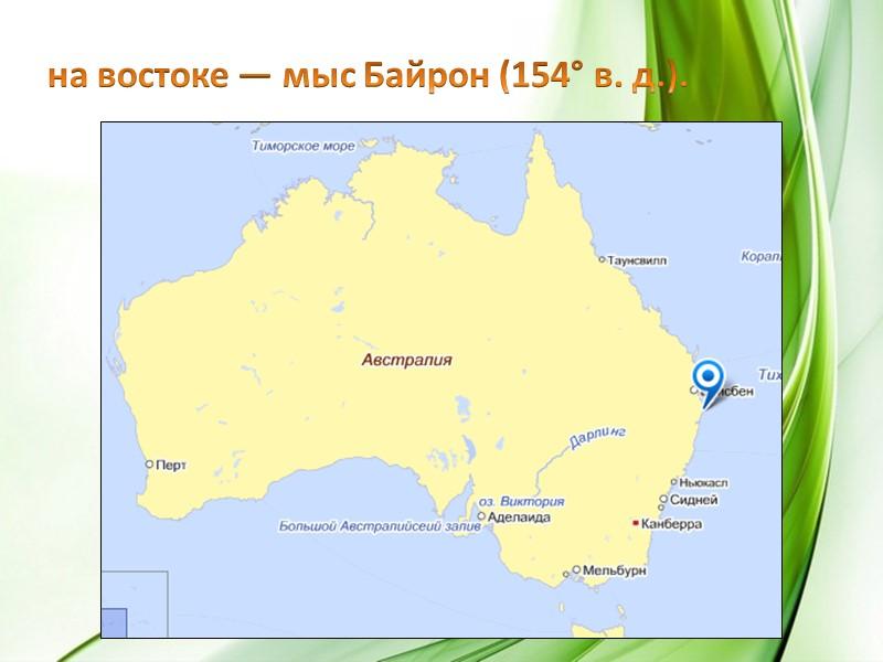 Западная часть штата Новый Южный Уэльс прославилась тем, что там находятся большие месторождения полиметаллов