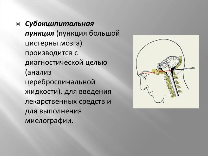 Вентрикулография.Рентгеноконтрастное исследование желудочков мозга применяется в основном в дифференциальной диагностике окклюзионной и открытой (сообщающейся)