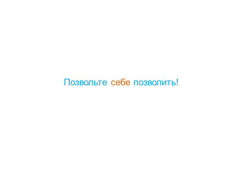 Покупка акций в кредит  Средняя  стоимость  1 акции УмАЗС  =