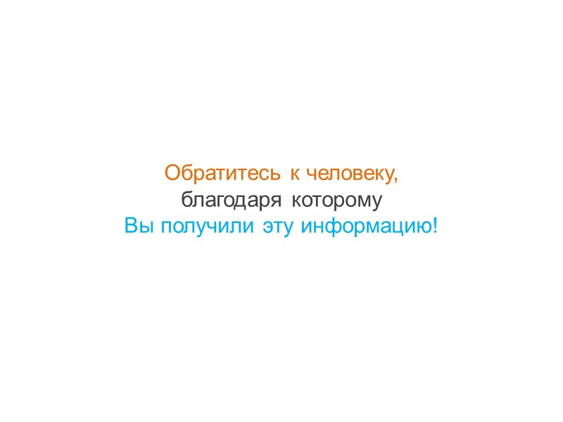 Процесс покупки и оформления  Заключаете договор купли-продажи акций с ЗАО  Вносите сумму