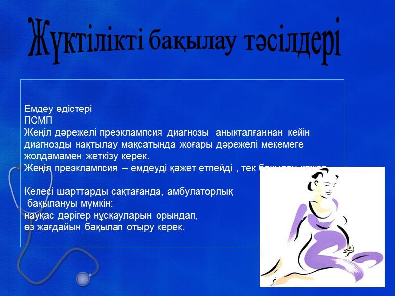Тақырып: Жүктілік  кезіндегі  артериалды гипертония. Мақсаты: Жүктілікпен байланысты гипертензиялар, этиологиясы, жіктелуі, клиникасы,