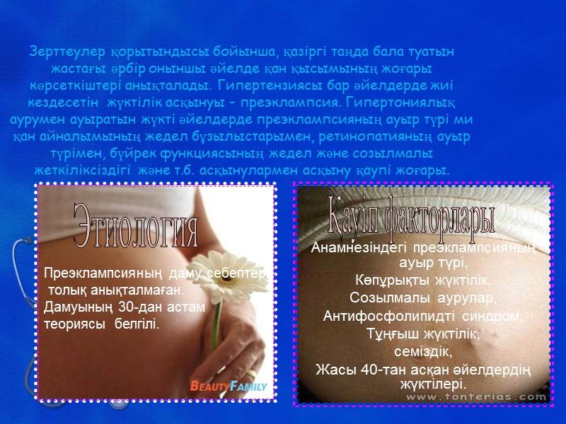 Жеңіл преэклампсия–протеинурия қосылған гипертензияның жеңіл түрі.      Ауыр преэклампсия: гипертензияның