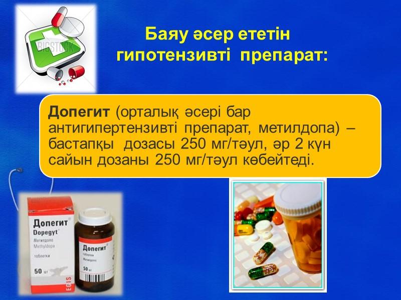 Гипертензияның ауыр түрі + протеинурия немесе Гипертензияның кез-келген түрі + нашарлау белгілерінің бірі:
