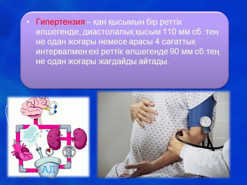 Тырысуға қарсы терапия Магнезиялық терапия преэклампсия/эклампсия емдеуде қолданылатын көп зерттелген ,тиімді және қауіпсіз таңдау