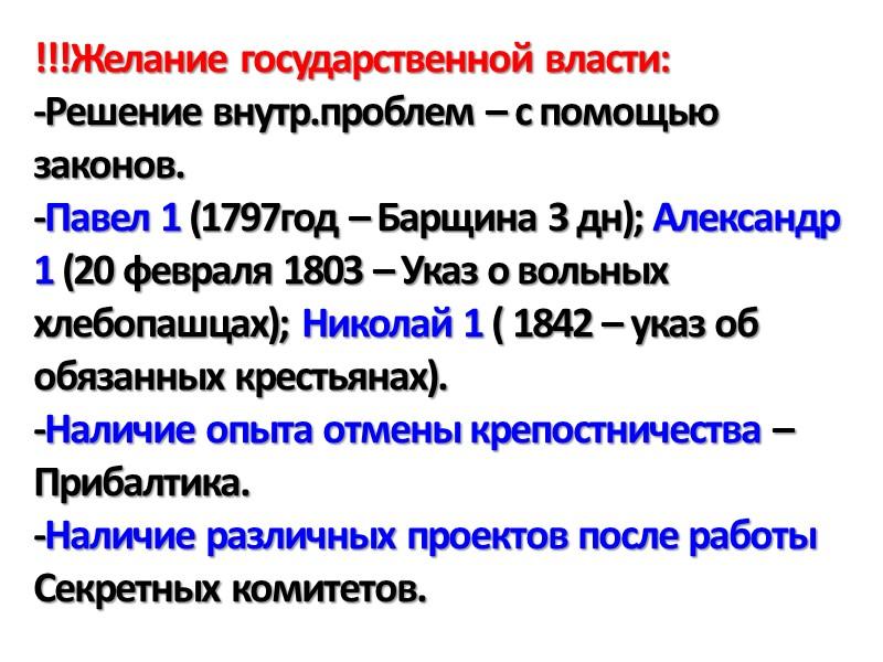 Российская оттепель.
