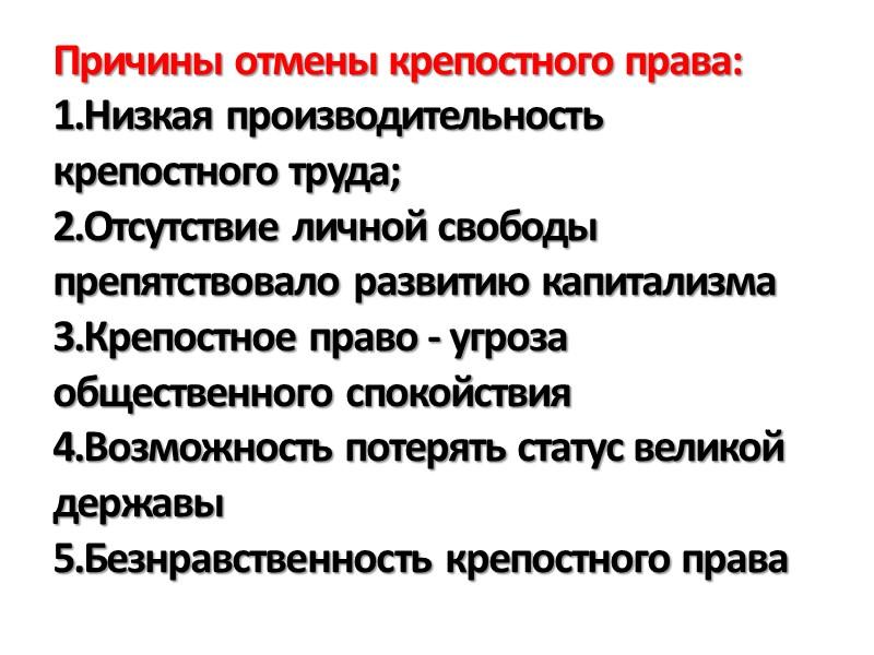 !!! Первые годы царствования Александра II напоминали начало правления Александра I !!!Смягчение политического режима: