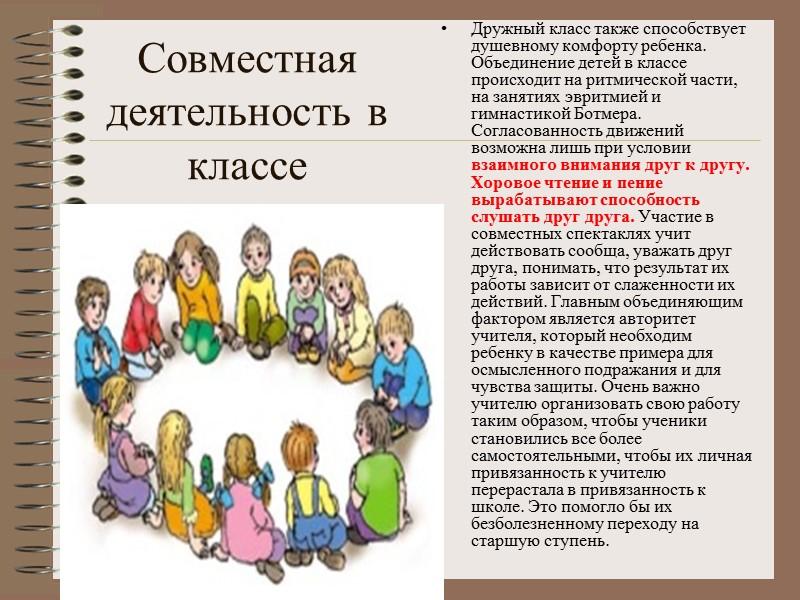 Однако педоцентрическая концепция переоценивает способность ребенка к активной самостоятельной деятельности, что зачастую приводит к