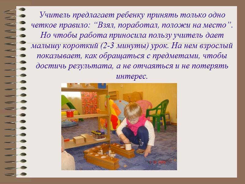 Основные методы преподавания  Рациональное развитие памяти До 12 лет вальдорфская педагогика отвергает метод