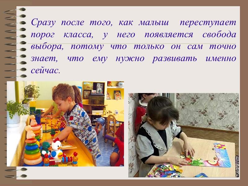 Основные методы преподавания  Интерес — как средство мобилизации внутренней активности ребенка на каждом