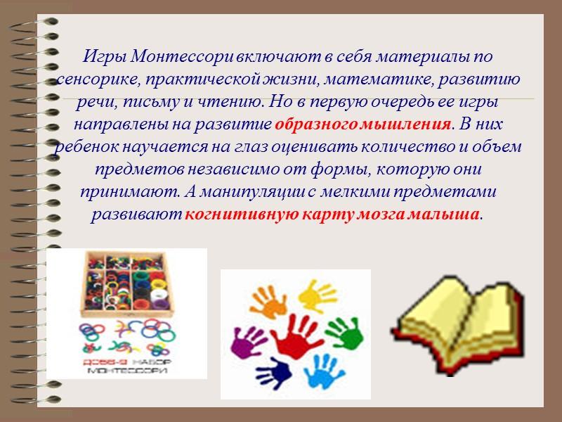 Метод «гармонизации душевной жизни»  В процессе обучения и воспитания педагоги стремятся к равновесию