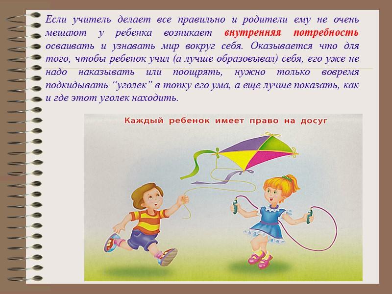 Метод «гармонизации социальной среды»  Большое значение для ребенка имеет создание вокруг него здоровой