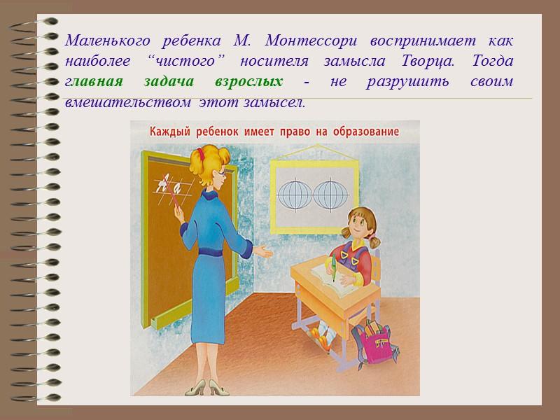 МАРИЯ  МОНТЕССОРИ  (1870-1952) ... была великим педагогом, всю свою жизнь, без остатка,