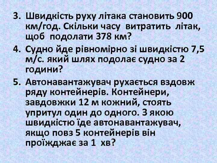 3. Швидкість руху літака становить 900 км/год. Скільки часу витратить літак, щоб подолати 378