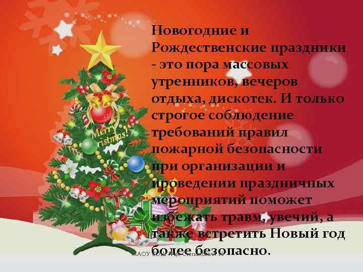 Ранджелович светлана каждый год, готовясь к новогодним праздникам , мы все повторяем правила пожарной безопасности , поэтому, я думаю, что никогда не будет лишним их вспомнить.
