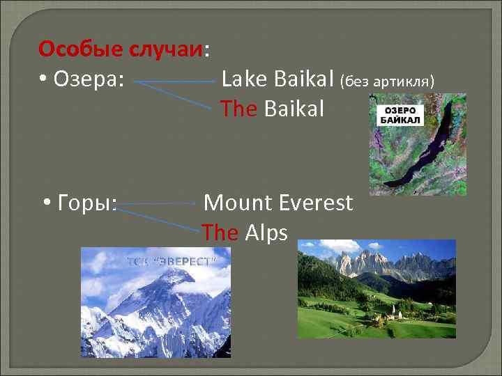 Особые случаи: • Озера: Lake Baikal (без артикля) The Baikal • Горы: Mount Everest
