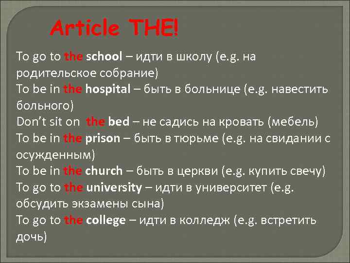 Article THE! To go to the school – идти в школу (e. g. на
