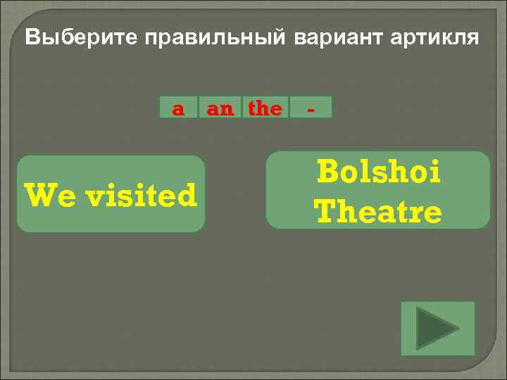 Выберите правильный вариант артикля a an the We visited - Bolshoi Theatre