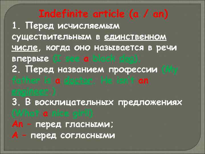 Indefinite article (a / an) 1. Перед исчисляемым существительным в единственном числе, когда оно