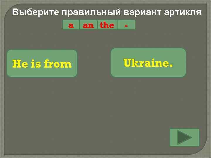 Выберите правильный вариант артикля a an the - He is from Ukraine.