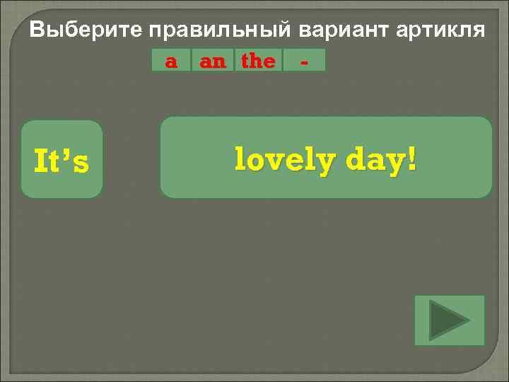 Выберите правильный вариант артикля a an the - It's lovely day!