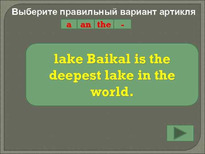 Выберите правильный вариант артикля a an the - lake Baikal is the deepest lake