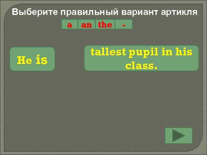 Выберите правильный вариант артикля a an the - He is tallest pupil in his