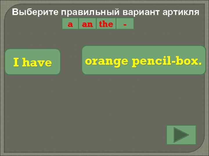 Выберите правильный вариант артикля a an the - I have orange pencil-box.