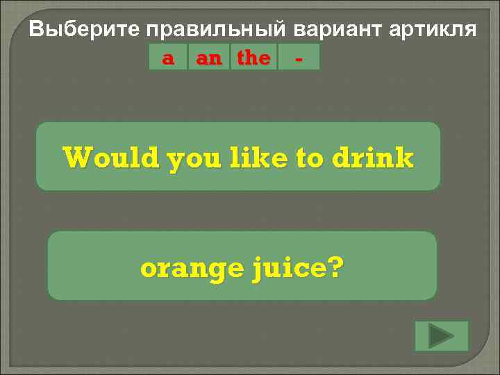 Выберите правильный вариант артикля a an the - Would you like to drink orange