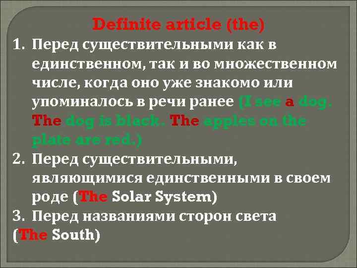 Definite article (the) 1. Перед существительными как в единственном, так и во множественном числе,