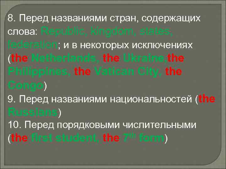 8. Перед названиями стран, содержащих слова: Republic, kingdom, states, federation; и в некоторых исключениях