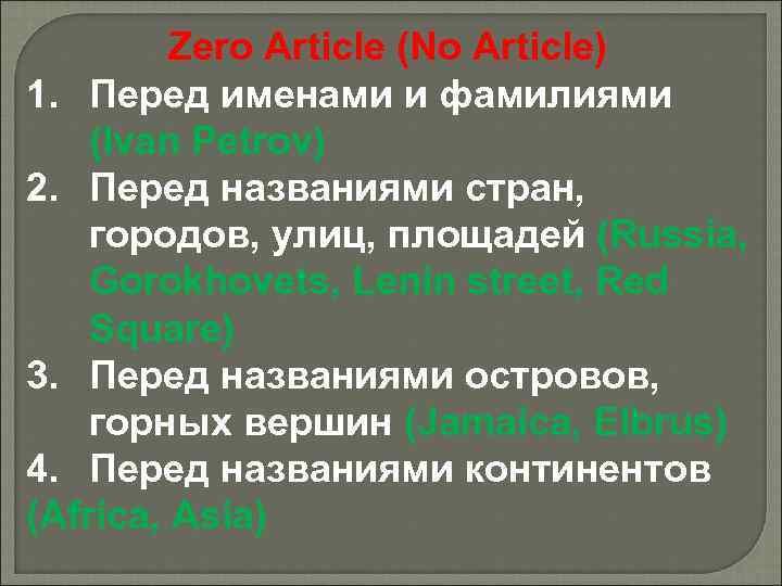Zero Article (No Article) 1. Перед именами и фамилиями (Ivan Petrov) 2. Перед названиями