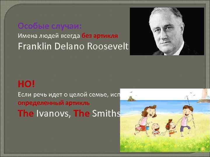 Особые случаи: Имена людей всегда без артикля Franklin Delano Roosevelt НО! Если речь идет
