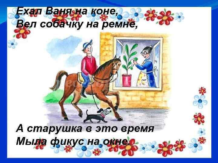 некоторых картинка к небылице ехал ваня на коне хотите сохранить свою